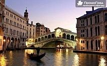 Романтична екскурзия до Венеция, Падуа и градът на влюбените Верона (5 дни/3 нощувки) за 199 лв.