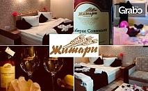 Романтична почивка край Хисаря! 2 нощувки със закуски за двама, плюс бутилка вино, плодове и бонбони, в с. Житница