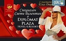 Романтична почивка за Свети Валентин Diplomat Plaza Hotel & Resort 4*, Луковит! 1 или 2 нощувки със закуски, 1 празнична романтична вечеря с DJ и гост изпълнител Есил Дюран, настаняване в стандартна или лукс стая, топъл басейн и СПА пакет