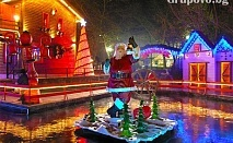 Романтична уикенд екскурзия до Драма и приказното Коледнo градче Онируполи! Транспорт + 1 нощувка в Гоце Делчев със закуска и богата туристическа програма от Еко Тур Къмпани!