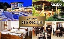 Романтика в Еленския балкан! 2 нощувки със закуски за двама, плюс 1 вечеря