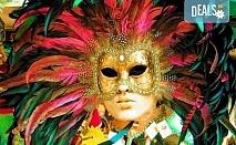 Романтика през февруари! Екскурзия до Карнавала във Венеция, Италия, с 3 нощувки и закуски, транспорт и водач от Далла Турс