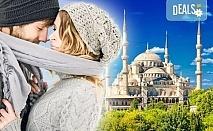 Романтика за Свети Валентин в Истанбул! 2 нощувки със закуски, транспорт и бонус: нощна автобусна обиколка