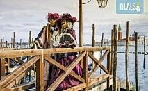 Романтика за Свети Валентин на Карнавала във Венеция! 3 нощувки и закуски, транспорт, водач и програма от България Травъл!