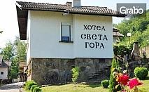 Романтика в Троянския балкан! 1, 2 или 3 нощувки за двама в самостоятелна къщичка