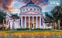 Румъния отблизо! Екскурзия до Синая, Брашов, Букурещ на дата по избор, с България Травел! 2 нощувки със закуски,транспорт и посещение на замъците