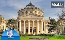 До Румъния през Май! Екскурзия до Букурещ и Бущени с 2 нощувки със закуски и 1 вечеря, плюс транспорт
