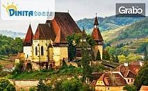 До Румъния през Май! Виж Сибиу и манастира Куртя де Арджеш, с 3 нощувки със закуски и транспорт