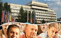 Руска вечер участието на Грамофон на 03.11 в Гранд хотел Казанлък. 2 нощувки + 2 закуски + 2 вечери + СПА и топъл минерален басейн