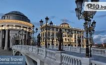 Съботна еднодневна екскурзия и шопинг до Скопие, с включен транспорт и екскурзовод, от Дениз Травел