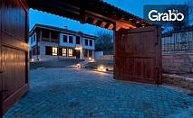 Съчетайте море и простор - в село Приселци край Варна! 2 или 3 нощувки в къща Кадем за 12 човека