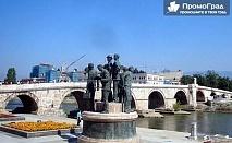 До Самоков, Скопие, Охрид, Струга и Битоля (4 дни/3 нощувки, 3 закуски, 2 вечери) тръгване от Пловдив за 239 лв.