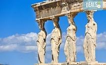 Самолетна екскурзия до Атина, на дата по избор до декември, със Z Tour! 3 нощувки със закуски в Aristoteles Hotel 3*, самолетен билет, застраховка, летищни такси