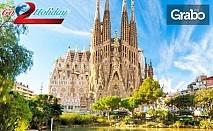 Самолетна екскурзия до Барселона и Коста Брава! 7 нощувки със закуски, 5 обеди и 5 вечери, плюс самолетен билет