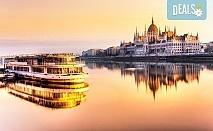 Самолетна екскурзия до Будапеща със Z Tour на дата по избор! 4 нощувки със закуски в хотел 3*, билет, летищни такси и трансфери!