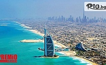Самолетна екскурзия до Дубай! 6 нощувки със закуски в хотели 4 и 5* + двупосочен самолетен билет, от Премио Травел