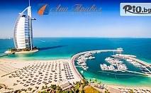 Самолетна екскурзия до Дубай! 5 нощувки със закуски, с включени летищни такси и трансфери, от ТА Ана Травел