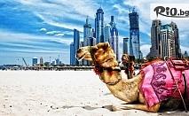 Самолетна екскурзия до Дубай! 4 нощувки със закуски и вечери в Хотел Ibis Al Barsha, Millenium Place Barsha Heights или Rose Park Al Barsha + трансфери и водач, от Далла Турс