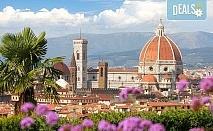Самолетна екскурзия до Флоренция на дата по избор до февруари 2019, със Z Tour! 3 нощувки със закуски, билет, летищни такси и трансфери!