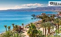 Самолетна екскурзия до Йордания - Акаба и Петра! 4 нощувки със закуски и вечери + екскурзии и входни такси и Джип тур в пустинята Вади Рум, от Дрийм Холидейс