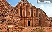 Самолетна екскурзия до Йордания - скритата перла на арабската пустиня (5 дни/4 нощувки със закуски) за 900 лв.