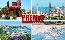 Самолетна екскурзия до Истанбул и Егейско крайбрежие! Двупосочен билет + 7 нощувки на човек със закуски и вечери + входни такси от Премио Травел