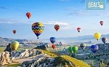 Самолетна екскурзия до Кападокия - перлата на Мала Азия! Самолетен билет, летищни такси, багаж, трансфери, 7 нощувки, закуски и вечери, културна програма, екскурзовод