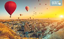 Самолетна екскурзия до Кападокия през есента! 7 нощувки със закуски и вечери в хотели 4* и 5*, самолетен билет, такси и трансфери