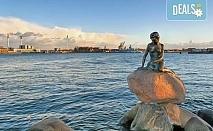 Самолетна екскурзия до Копенхаген, Дания през октомври с възможност за посещение на Малмьо, Швеция! 3 нощувки със закуски, самолетен билет и летищни такси!