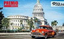 Самолетна екскурзия до Куба! 10 нощувки със закуски + екскурзовод, от Премио Травел