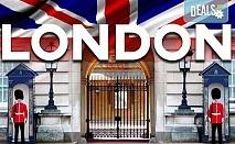 Самолетна екскурзия до Лондон на дата по избор до февруари 2019-та! 3 нощувки със закуски в хотел 2*, билет, летищни такси и трансфери!