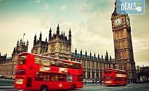 Самолетна екскурзия до Лондон през септември! 3 нощувки в хотел от веригата Travelodge, билет с летищни такси, трансфери и програма