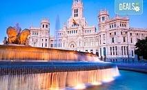 Самолетна екскурзия до Мадрид през януари с Дари Травел! 3 нощувки със закуски в хотел 3*, билет, летищни такси, обиколка на Мадрид