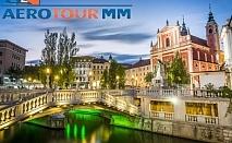 Самолетна екскурзия за 24 –ти Май до Любляна, Словения! Двупосочен билет, летищни такси, 4 нощувки със закуски в Park Hotel Urban & Green*** и трансфери  от Аеротур ММ