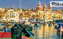Самолетна екскурзия до Малта! 7 нощувки със закуски, летищни такси, багаж, трансфер и екскурзовод, от Премио Травел