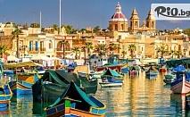 Самолетна екскурзия до Малта през Ноември! 4 нощувки със закуски, от Туристическа агенция Щастливците