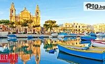 Самолетна екскурзия до Малта през Октомври! 7 нощувки със закуски и екскурзовод, от Премио Травел