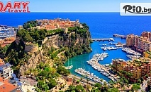 Самолетна екскурзия до Монако, Ница, Кан, Антиб и Сен Тропе! 3 нощувки със закуски + Бонус, от Дари Травъл