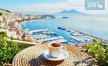 Самолетна екскурзия до Неапол на дата по избор през 2020- та, с Голдън Холидейз БГ! Самолетен билет, 4 нощувки със закуски в хотел 3*, застраховка, индивидулно пътуване