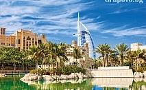 Самолетна екскурзия до Обеденените Арабски Емирства на ТОП ЦЕНА! Двупосочен билет, 6 нощувки със закуски и 4 екскурзии от Премио Травел