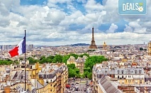 Самолетна екскурзия до Париж с Дари Травел! 4 нощувки със закуски в хотел 3*, билет, трансфер и летищни такси!