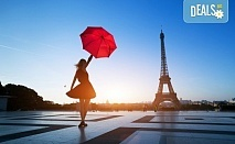 Самолетна екскурзия до Париж с Дари Травел! 3 нощувки със закуски в хотел 3*, билет, трансфер и летищни такси!