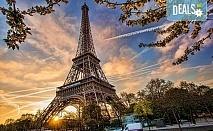 Самолетна екскурзия до Париж на дата по избор със Z Tour! 4 нощувки със закуски в хотел 2*, билет, летищни такси и трансфери