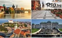 Самолетна екскурзия до Прага, Виена и Братислава! 4 нощувки със закуски, туристическа програма и транспорт, от ВИП Турс