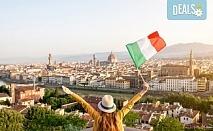 Самолетна екскурзия през октомври до Италия, Монтекатини Терме! 4 нощувки, закуски и вечери, билет, трансфери, обиколки във Флоренция, Пиза, Сиена, Чинкуе Терре!