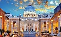 Самолетна екскурзия до Рим, Италия, с Абела Тур! 3 нощувки със закуски в хотел 3*/4*, самолетен билет, летищни такси, трансфери, индивидуално пътуване