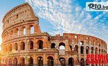Самолетна екскурзия до Рим и перлите на Тоскана! 7 нощувки със закуски, летищни такси, багаж, трансфер и екскурзовод, от Премио Травел