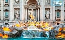 Самолетна екскурзия до Рим през юли с Дари Травел! 4 нощувки със закуски в хотел 2/3*, самолетен билет, такси, трансфери и водач