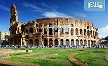 Самолетна екскурзия до Рим със Z Tour на дата по избор до февруари 2019-та! 3 нощувки със закуски в хотел 2*, трансфери, самолетен билет с летищни такси
