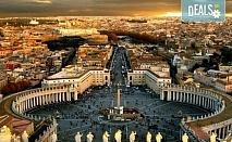 Самолетна екскурзия до Рим - Вечния град, на дата по избор, с Дари Травел! 4 дни, 3 нощувки със закуски в хотел 2/3*, самолетен билет, такси, трансфери и водач